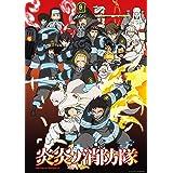 "Skinhub 12"" x 17"" Enen no Shouboutai - Fire Force - 炎炎ノ消防隊 Anime Poster"