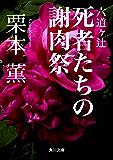 六道ヶ辻 死者たちの謝肉祭 (角川文庫)