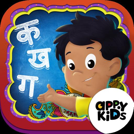 Amazon.com: Alfie's Alphabet - Hindi Varnamala: Appstore for Android