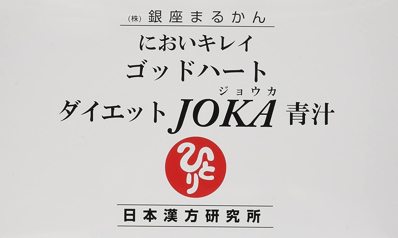 銀座まるかん ゴッドハートダイエットJOKA青汁 1箱 B010N0U51A