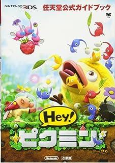 任天堂公式ガイドブック Hey!ピクミン (ワンダーライフスペシャル NINTENDO 3DS任天堂公式ガイドブッ