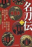 名刀伝(二) (時代小説文庫)