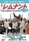 聖書解説誌 月刊レムナント2019年1月号 日本人とユダヤ人の遺伝子: 聖書の視点を持つことで人生は豊かになる!