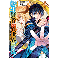 My Isekai Life 02: I Gained a Second Character Class and Became the Strongest Sage in the World! (English Edition)