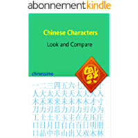 Chinese Characters: Look and Compare (English Edition)