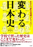 あなたの歴史知識はもう古い! 変わる日本史