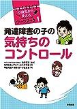 発達障害の子の気持ちのコントロール (6歳児から使えるワークブック)