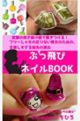 Amazing Nails: How to make impressive nails (Magenta Books) (Japanese Edition) Kindle Edition