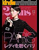 25ans (ヴァンサンカン) 2018年12月号 (2018-10-26) [雑誌]