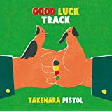 GOOD LUCK TRACK (初回限定盤)