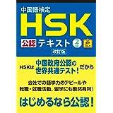 中国語検定HSK公認テキスト2級 改訂版 [音声DL付]