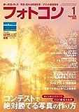 フォトコン 2020年1月号 [雑誌]