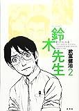 鈴木先生 2 (アクションコミックス)