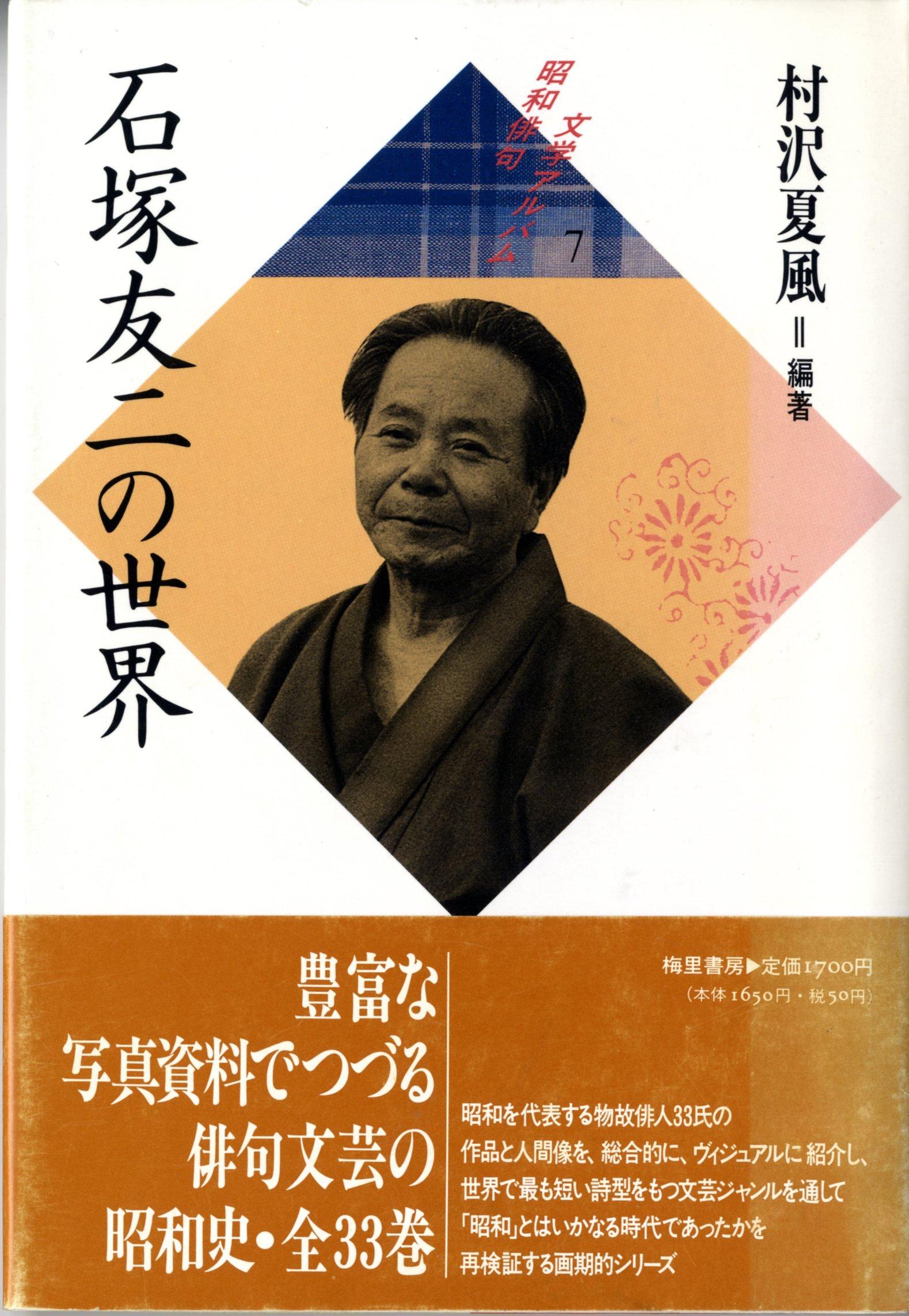石塚友二の世界 (昭和俳句文学ア...