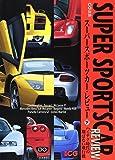 スーパースポーツカー・レビュー 下 (別冊CG CAR GRAPHIC選集)