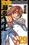 弱虫ペダル 29 (少年チャンピオン・コミックス)