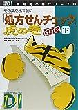 「処方せんチェック」虎の巻 改訂版 下 (日経DI薬局虎の巻シリーズ)