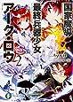 国家魔導最終兵器少女アーク・ロウ (2) (富士見ファンタジア文庫)