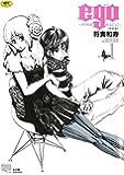 ego〈完全版〉 1―ボクらの恋人ごっこ (シガレットコミックス)