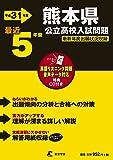 熊本県公立高校 入試問題 平成31年度版 【過去5年分収録】 英語リスニング問題音声データダウンロード+CD付 (Z43)