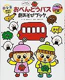 0・1・2歳児のためのおべんとうバス劇あそびブック (CDつき)