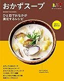 食べようびMOOK おかずスープ (ORANGE PAGE BOOKS 食べようびMOOK)