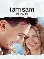 I am Sam アイ・アム・サム(字幕版)
