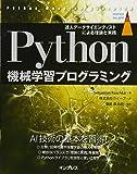 Python機械学習プログラミング 達人データサイエンティストによる理論と実践 (impress top gear)