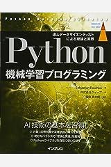 Python機械学習プログラミング 達人データサイエンティストによる理論と実践 (impress top gear) Tankobon Softcover
