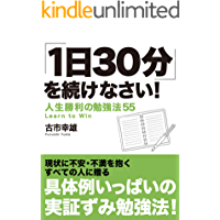 Learn to Win: 55 Learning Tips to Win (Japanese Edition)