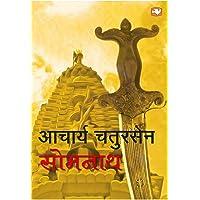 Somnath/सोमनाथ