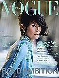 VOGUE JAPAN(ヴォーグジャパン) 2019年01月号