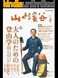 山と溪谷 2018年 4月号 [雑誌]