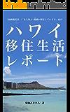 ハワイ移住生活レポート: 「初級観光者」・「友人知人・親戚が移住している方」向け