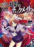 ナイトウィザード The 2nd Edition リプレイ 幻影のチェックメイト (ファミ通文庫)