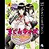 まじカライズ 4 (ヤングジャンプコミックスDIGITAL)
