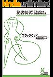 秘書綺譚~ブラックウッド幻想怪奇傑作集~ (光文社古典新訳文庫)
