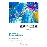 企业文化塑造