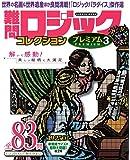 難問ロジックコレクション プレミアム3 (Gakken Mook)