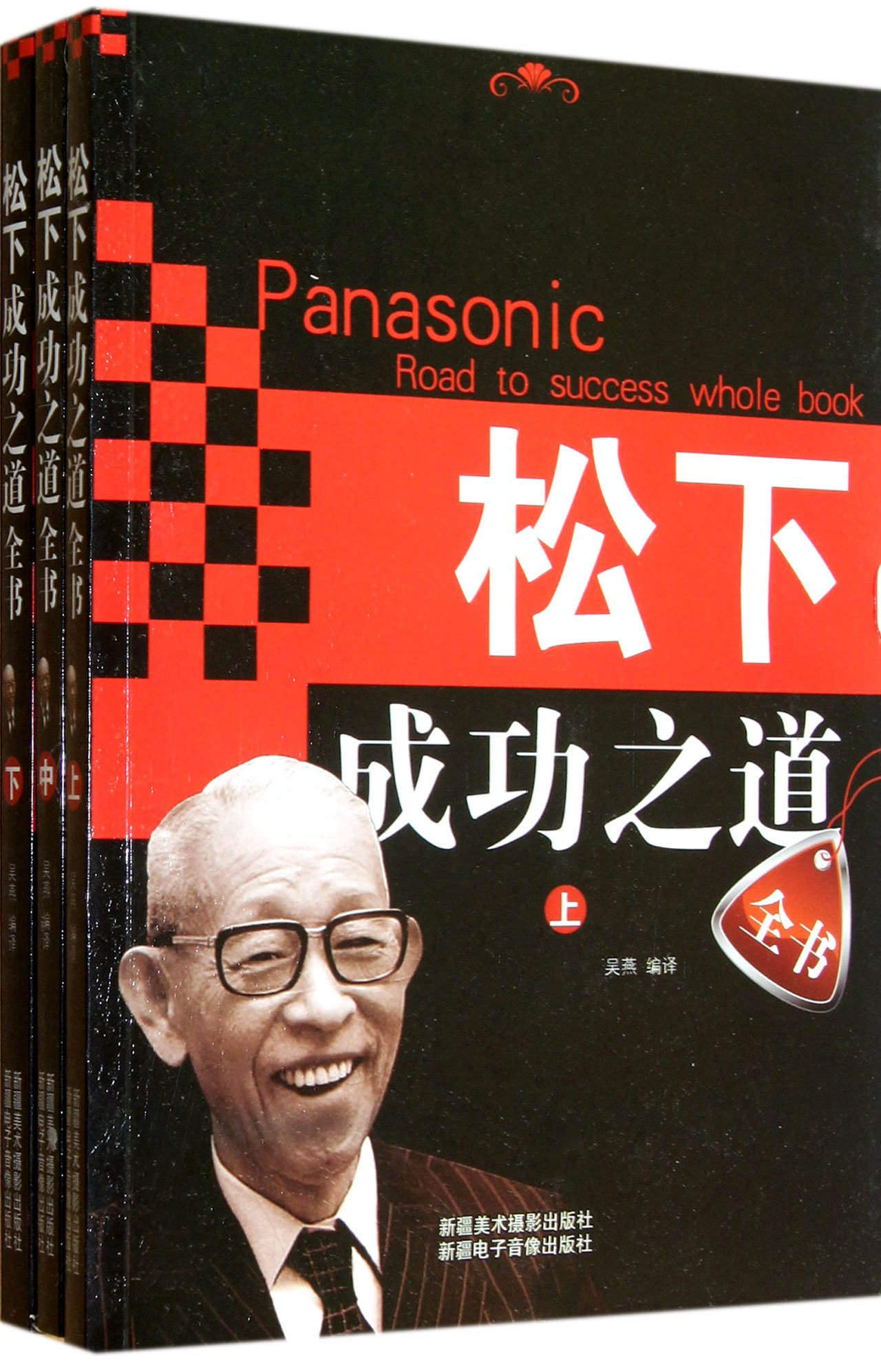 Read Online Panasonic Road to Success   whole book (3 Books) (Chinese Edition) pdf