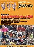 リムジンガン 第3号(2009春)―北朝鮮内部からの通信