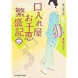 口入れ屋お千恵 繁盛記(3) (新時代小説文庫)