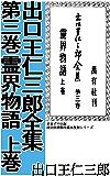 出口王仁三郎全集 第三巻 霊界物語 上巻