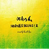 MIX ALBUM  湘南乃風 ~湘南爆音BREAKS!II~  mixed by Monster Rion