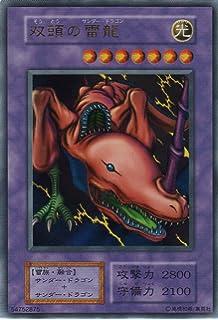 【シングルカード】 双頭の雷龍 型番なし 遊戯王OCG 第1期シリーズ