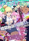 コミックヴァルキリーWeb版Vol.71 (ヴァルキリーコミックス)