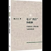 """追寻""""我们""""的根源:中国历史上的民族与国家意识"""