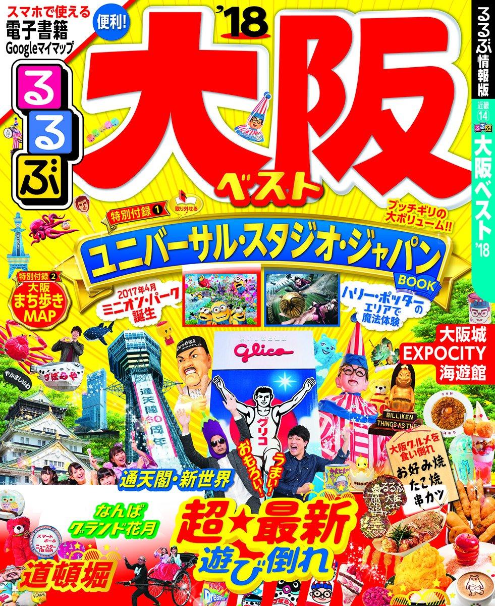 るるぶ大阪ベスト'18 (国内シリーズ)
