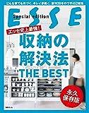 収納の解決法 THE BEST (別冊エッセ)