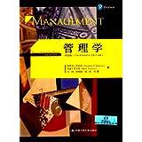 工商管理经典译丛:管理学(第13版)